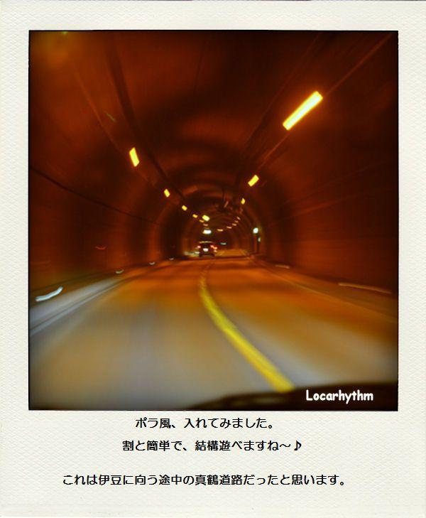 poraトンネル.jpg